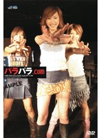パラパラ.com THREE SEXY GALS EROTIC DANCING SCENE
