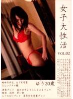 女子大性活 VOL.02