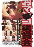 「女体おマ●コ鑑賞会」のパッケージ画像
