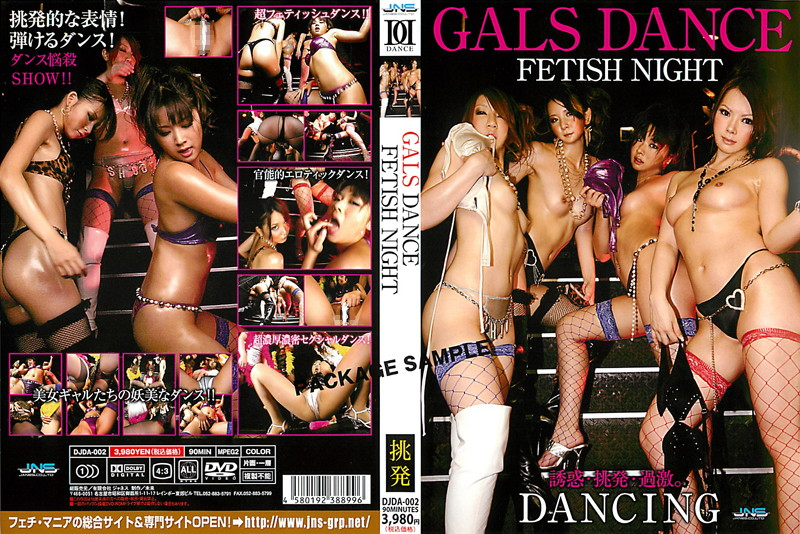 GALS DANCE FETISH NIGHT