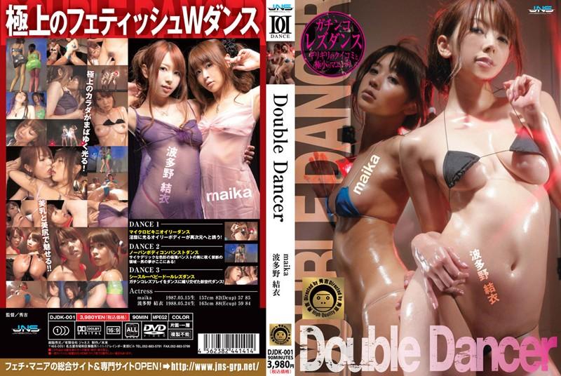 波多野結衣 DJDK-001 Double Dancer  ダンス  ランジェリー