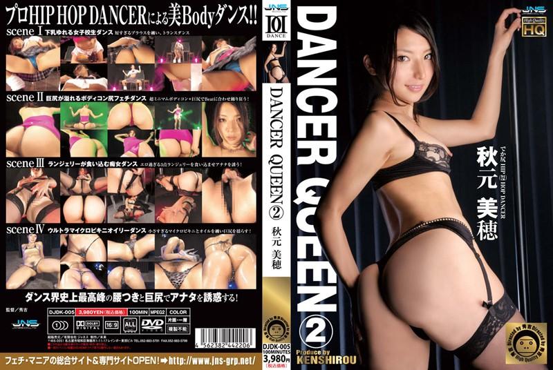 尻フェチ DJDK-005 DANCER QUEEN 2 秋元美穂 ランジェリー  学生服  ダンス  ボディコン