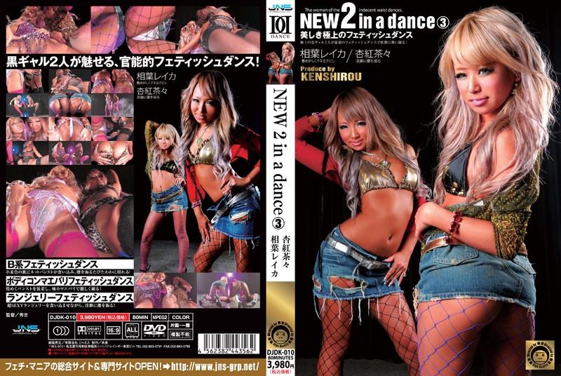 セクシー  局部アップ  杏紅茶々 DJDK-010 NEW 2 in a dance 3 相葉レイカ  尻フェチ  ダンス