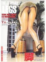 「THE JEWELRY LEGS いい女の脚がエロい 5」のパッケージ画像