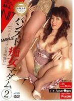 「パンスト痴女マダム 2 赤坂ルナ」のパッケージ画像
