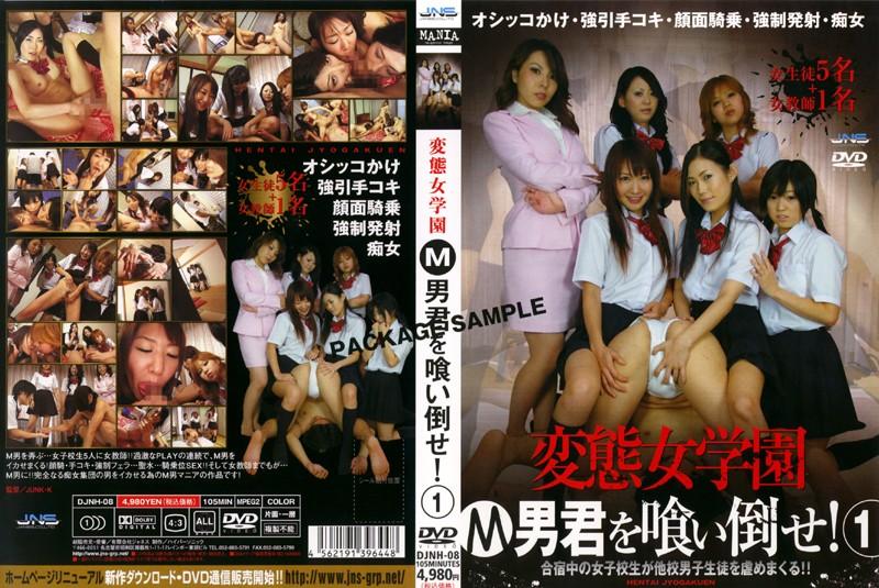 [DJNH-08] 変態女学園 M男君を喰い倒せ! 1 放尿 痴女