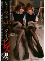 女子校生 黒タイツレズ 2