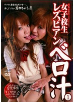 「女子校生レズビアン ベロ汁 1」のパッケージ画像