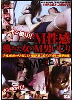 「M性感 熟れた女のM男いじり」のパッケージ画像