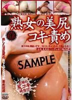 「熟女の美尻コキ責め」のパッケージ画像