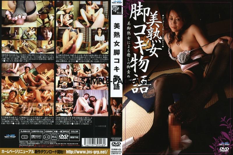 Janesu - DJNM-03 Beautiful Mature Woman Footjob Leg Story - 2007