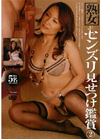 「熟女にセンズリ見せつけ鑑賞 2」のパッケージ画像