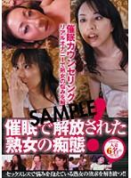 「催眠で解放された熟女の痴態!」のパッケージ画像