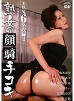 「熟女の顔騎手コキ」のパッケージ画像