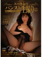 「エロ熟女のパンスト生撮り 2」のパッケージ画像
