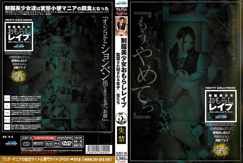 [DJNY-40] 制服美少女おもらしレイプ 監禁され犯される女子○生たち! ジャネス
