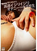 「生パンティの上から高速イジリイジリオナニーする女子校生」のパッケージ画像