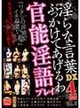 �ڿ��̸���۰��ʸ��դ֤ä����Ƥ������ ��ǽ���ץ쥤 DX Vol.5 4���� �ͺ꿿�� �ѥ�ƥ������̿��դ�