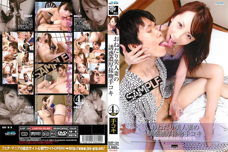 [DJSF-124] おねだり美人妻の誘惑濃厚接吻手コキ