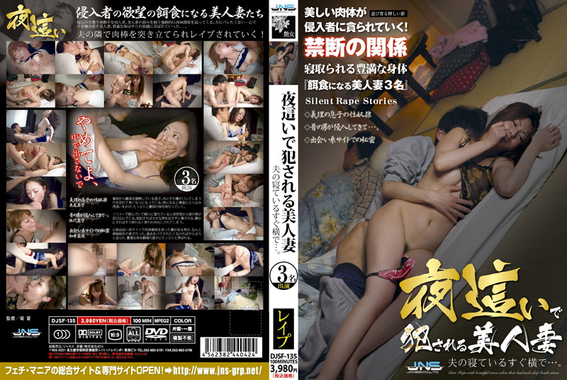 DJSF-135 Now her husband is sleeping next to beautiful wife fucked by a ... night crawling.