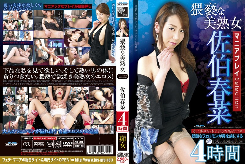 [DJSH-029] 猥褻な美熟女 マニアプレイSelection 佐伯春菜 4時間 DJSH