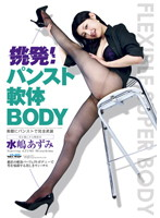 Provocation! Azumi Mizushima soft body BODY pantyhose