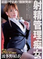 Dimensions Stop! Force Fire! Ejaculation Management Slut Yui Hatano
