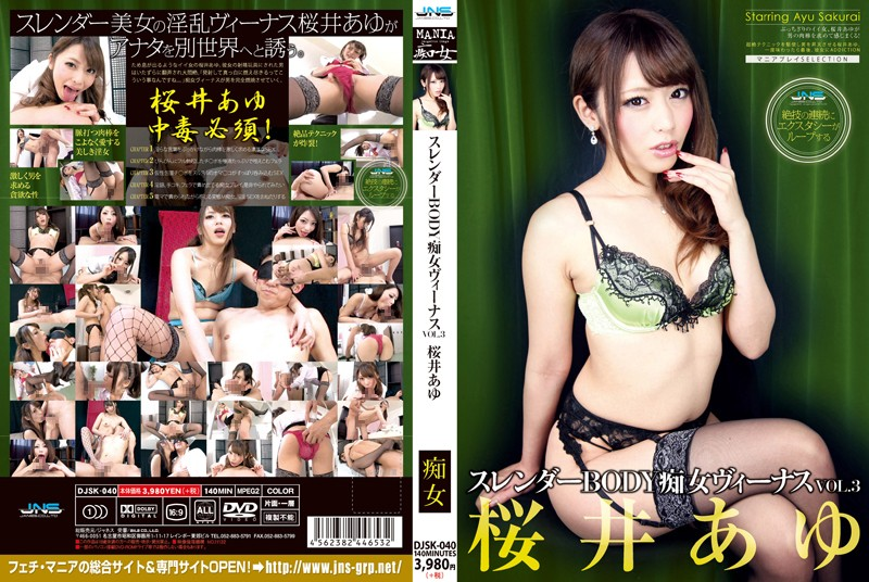 CENSORED DJSK-040 BODY Slender Slut Venus VOL.3 Sakurai Ayu, AV Censored