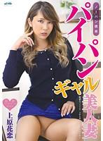 「ノーパン誘惑パイパンギャル美人妻 上原花恋」のパッケージ画像