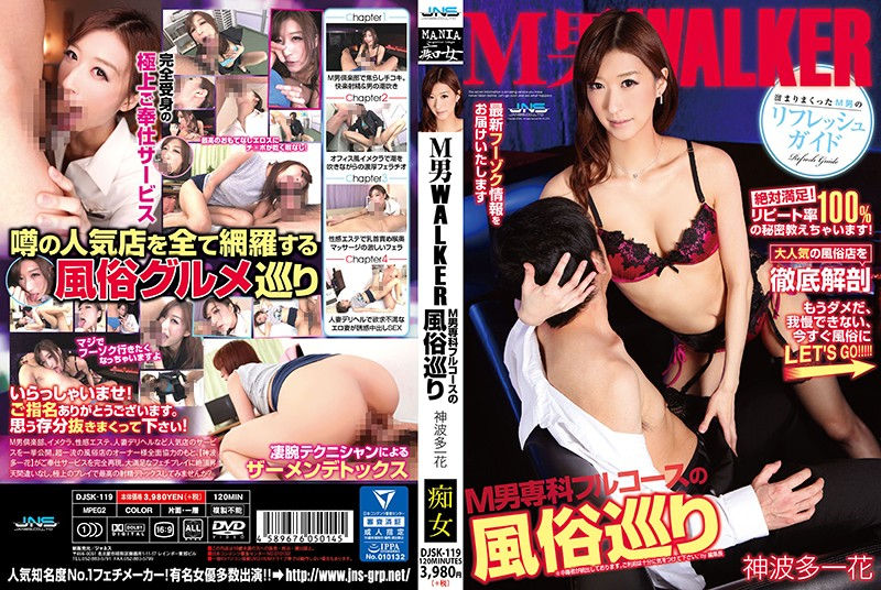 M Man WALKER M Male Special Course Full-course Visiting Customs Kamiwa Maika