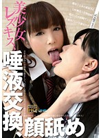 DJSR-011 Pretty Rezukisu, Saliva Exchange, Face Licking-165647