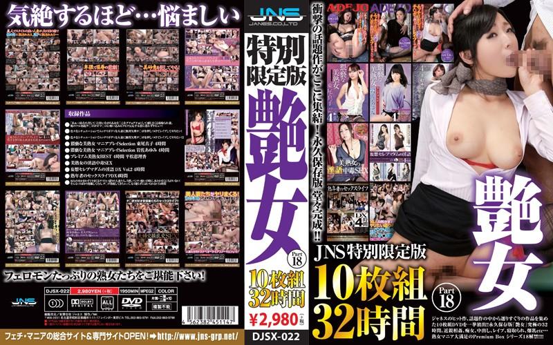 [DJSX-022] JNS特別限定版 艶女 10枚組 32時間 Part18