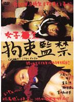 「女子●生拘束監禁 六人の女子校生を拘束して弄ぶ」のパッケージ画像
