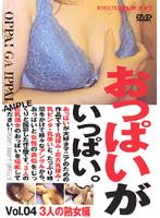 「おっぱいがいっぱい Vol.4 3人の熟女編」のパッケージ画像
