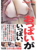 おっぱいがいっぱい Vol.6 3人のうぶ素人の美乳編