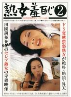 「熟女羞恥 2」のパッケージ画像