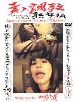 「素人調教 熟女編 1」のパッケージ画像