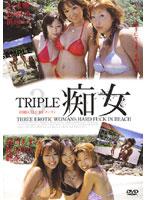「TRIPLE痴女」のパッケージ画像