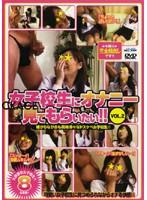 「女子校生にオナニー見てもらいたい!! VOL.2」のパッケージ画像