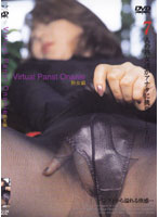 「Virtual Panst Onanie 熟女編 4」のパッケージ画像