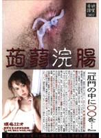 「欲望奇譚007 蒟蒻浣腸」のパッケージ画像