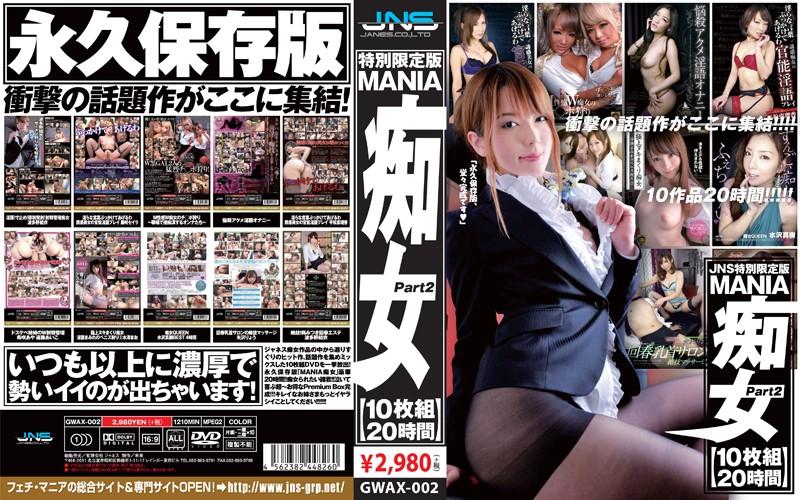 [GWAX-002] JNS特別限定版 MANIA 痴女 10枚組 20時間 2 痴女