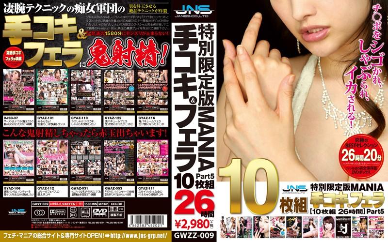 [GWZZ-009] JNS特別限定版 MANIA手コキ&フェラ 【10枚組 26時間】Part5 GWZZ