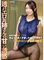 【数量限定】ちょっと見えすぎじゃないですか?透けエロお姉さんの甘い誘惑 小早川怜子 Tバックと生写真付き
