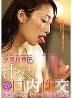 【DMM限定】汁だく口内性交 猥褻なフェラチオでいかせてあげる 15 小早川怜子 Tバックと生写真付き