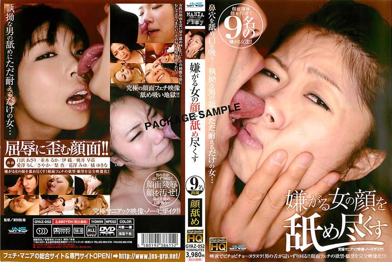GYAZ-052 嫌がる女の顔を舐め尽くす