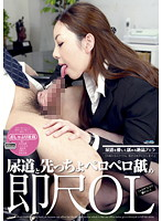 Lick the shaku Female Office Worker urethra and the point slurp-slurp immediately