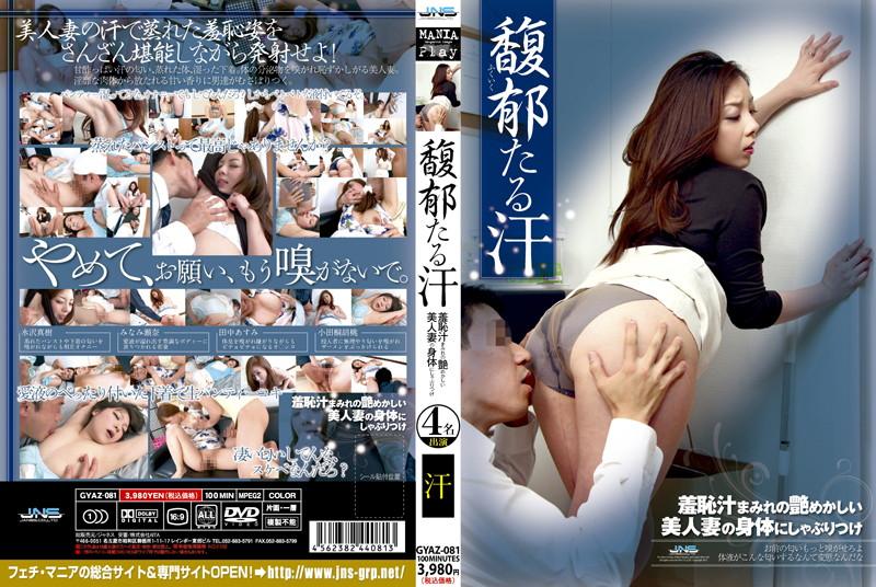29gyaz081pl GYAZ 081 Maki Mizusawa, Sena Minami, Asumi Tanaka, Kurumi Odagiri   Aromatic Sweat