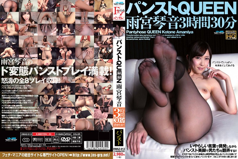 HWAZ-012 3 Hours And 30 Minutes Pantyhose QUEEN Kotone Amamiya - Sister, Pantyhose