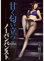 Sweet Smell Stand Wearing No Underwear Pantyhose And Sheer Obscene Meat Villa 3 Otsuki Sound